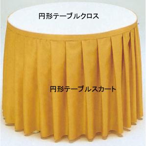 円形テーブルスカートφ900用