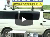 選挙用品 車載用音響機材